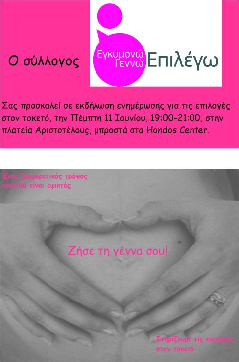 Αφίσα-happening-june09