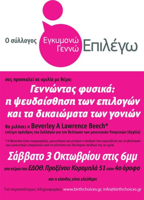 poster english_Ari3october